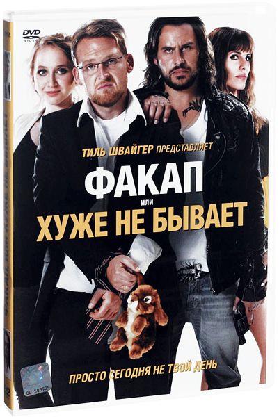 Факап, или Хуже не бывает (DVD) подгузники libero comfort maxi 7 14 кг 80 шт размер 4