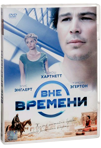 Вне времени (DVD) The Lovers