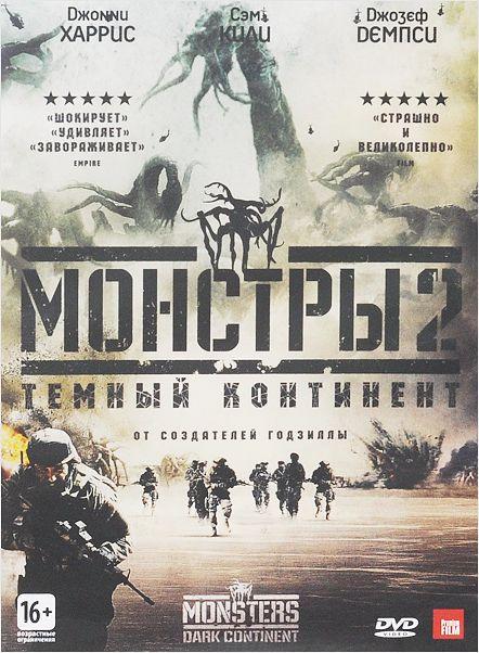 Монстры 2: Темный континент (DVD) Monsters: Dark ContinentВ фильме Монстры 2: Темный континент прошло семь лет после событий первой части, и «зараженные зоны» распространились по всему миру. Теперь человечество борется за выживание.<br>