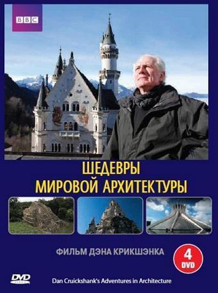 BBC: Шедевры мировой архитектуры (4 DVD) от 1С Интерес