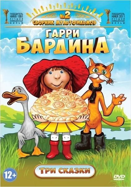 Гарри Бардин. Три сказки три медведя сборник мультфильмов