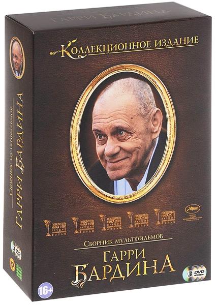 Коллекция Гарри Бардина (3 DVD)