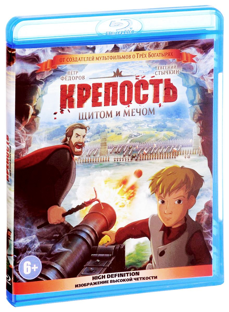 Крепость: Щитом и мечом (Blu-ray)
