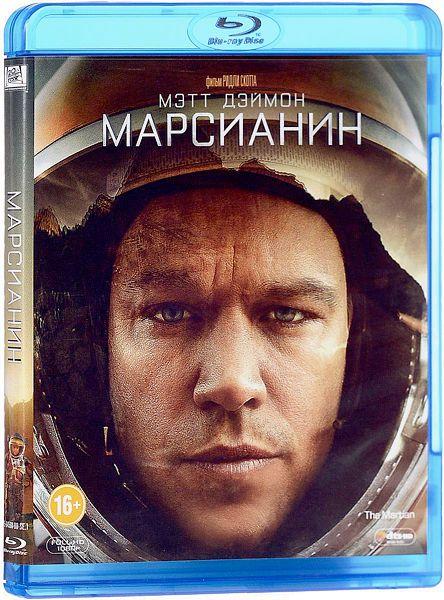 Марсианин (Blu-ray) The MartianВ фильме Марсианин после сильнейшей бури на Марсе коллеги астронавта Марка Уотни посчитали его погибшим и покинули красную планету. Но Уотни выжил и оказался совсем один.<br>