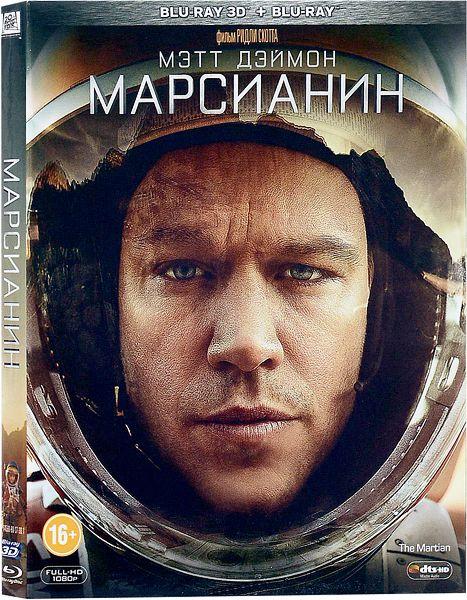 Марсианин (Blu-ray 3D + 2D) The MartianВ фильме Марсианин после сильнейшей бури на Марсе коллеги астронавта Марка Уотни посчитали его погибшим и покинули красную планету. Но Уотни выжил и оказался совсем один.<br>