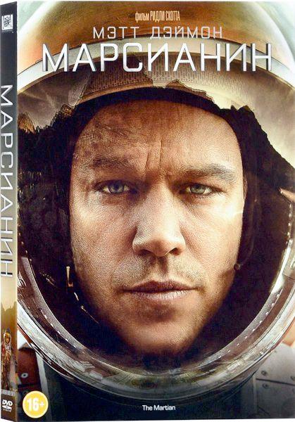Марсианин (DVD) The MartianВ фильме Марсианин после сильнейшей бури на Марсе коллеги астронавта Марка Уотни посчитали его погибшим и покинули красную планету. Но Уотни выжил и оказался совсем один.<br>