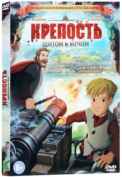 Крепость: Щитом и мечом (DVD)