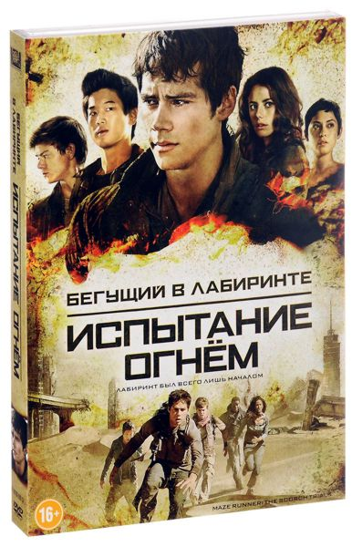 Бегущий в лабиринте: Испытание огнём (DVD) Maze Runner: The Scorch Trials