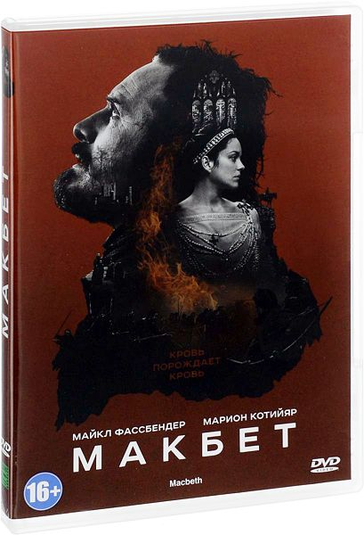 Макбет (DVD) Macbeth