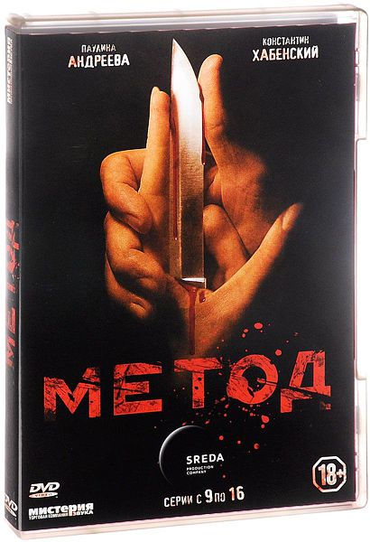 Метод. Серии 9-16 (DVD)Главный герой сериала Метод – Родион Меглин – загадочная и неординарная личность, следователь высочайшего уровня, который раскрывает самые сложные убийства. Он привык работать в одиночку, не раскрывая секреты своего метода.<br>