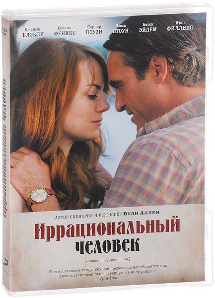 Иррациональный человек (DVD) Irrational Man