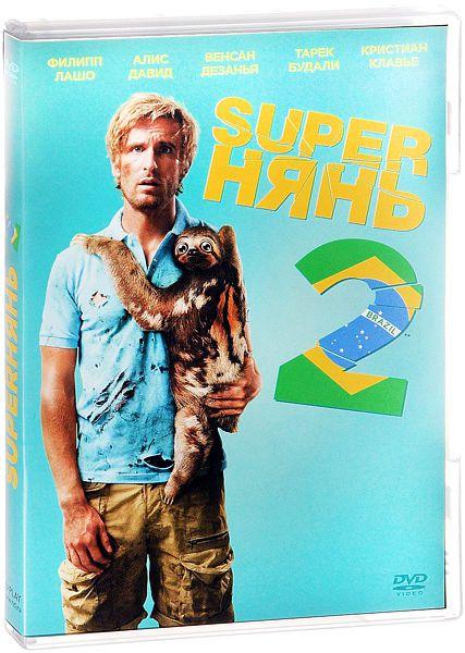 Superнянь 2 (DVD) блокада 2 dvd