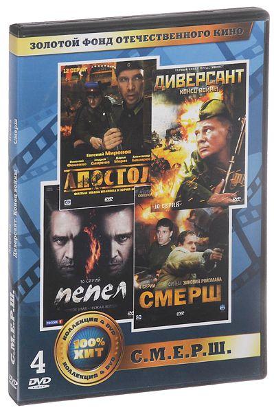 Золотой фонд отечественного кино: С.М.Е.Р.Ш. (4DVD) madboy dvd диск караоке мульти кино 1