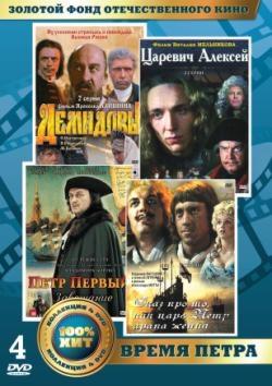 Фото Золотой фонд отечественного кино: ВремяПетра (4 DVD)