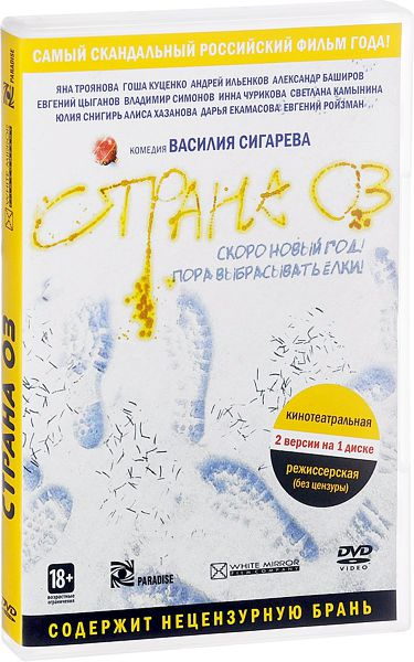 Страна ОЗ (DVD)