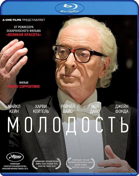 Молодость (Blu-ray) Youth