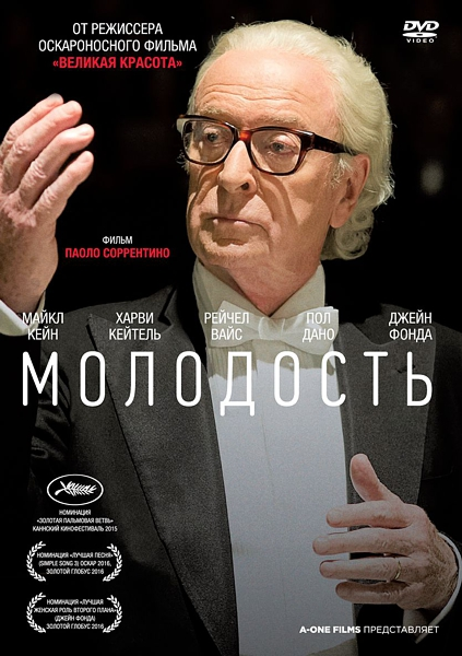 Молодость (DVD) Youth