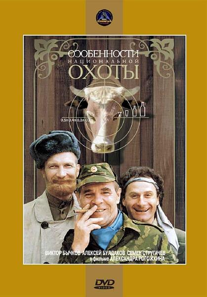 Особенности национальной охоты (региональное издание)