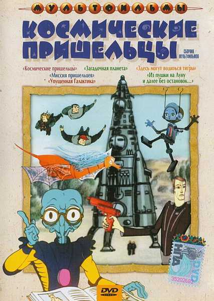 Космические пришельцы. Сборник мультфильмов (региональное издание) ангел сборник мультфильмов