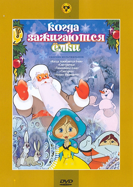 Когда зажигаются елки. Сборник мультфильмов (региональное издание)В мультфильме Когда зажигаются елки Дед Мороз и Снегурочка торопятся в город с подарками для детворы.<br>