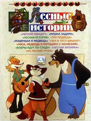Лесные истории. Сборник мультфильмов (региональное издание)