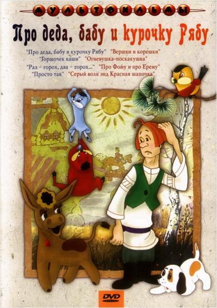 Про деда, бабу и курочку Рябу. Сборник мультфильмов (региональное издание)