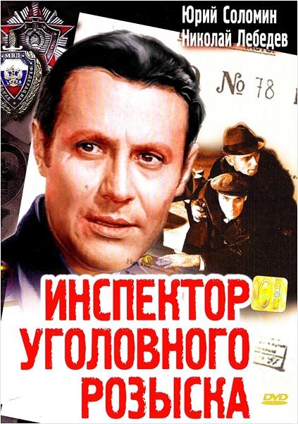 Инспектор уголовного розыска (региональное издание)