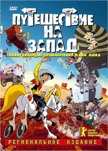 Путешествие на Запад (региональное издание) Tous a l'Ouest: Une aventure de Lucky Luke