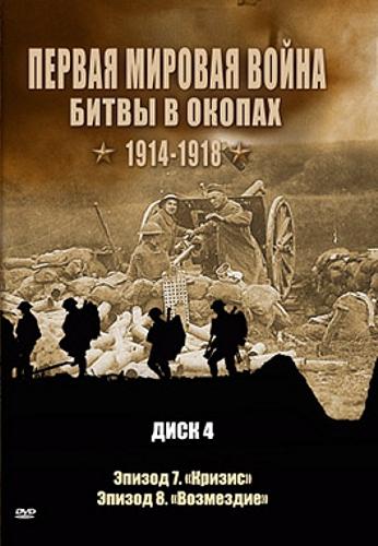 Первая мировая война. Битвы в окопах 1914-1918. Диск 4 (региональное издание) Trenches Battleground WWI