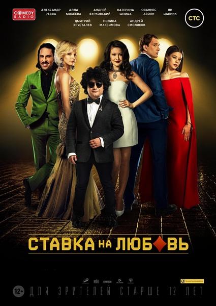 Ставка на любовь (DVD)