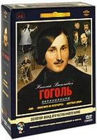 Золотой фонд отечественного кино. Гоголь Н.В. Экранизации (5 DVD) (полная реставрация звука и изображения)