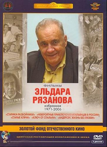 Фильмы Эльдара Рязанова. Том3 (5 DVD) (полная реставрация звука и изображения)