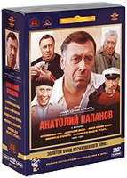 Анатолий Папанов. Коллекция фильмов 1968-1988 гг. (5DVD) (полная реставрация звука и изображения)