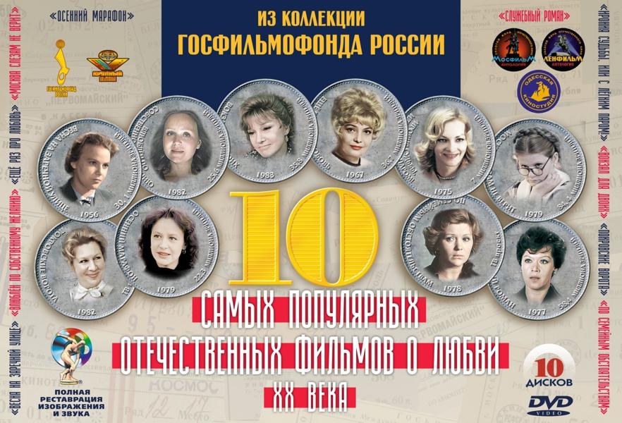 10 самых популярных отечественных фильмов о любви XX века (10 DVD) (полная реставрация звука и изображения) вокзал для двоих ремастированный dvd