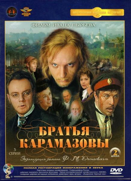 Братья Карамазовы (2 DVD) (полная реставрация звука и изображения) пять вечеров dvd полная реставрация звука и изображения
