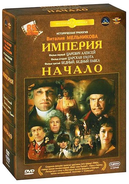 Империя. Начало (3 DVD) чиполлино заколдованный мальчик сборник мультфильмов 3 dvd полная реставрация звука и изображения