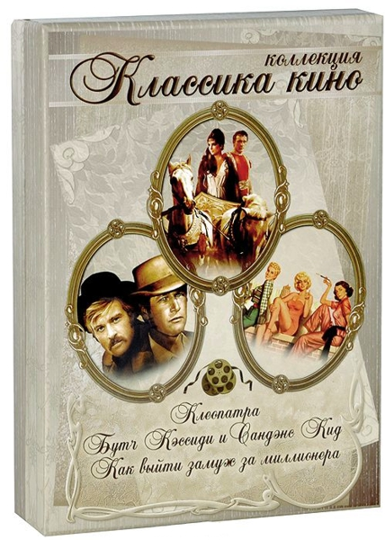 Классика кино. Коллекция (3 DVD) Cleopatra / Butch Cassidy and the Sundance Kid / How to Marry a Millionaire