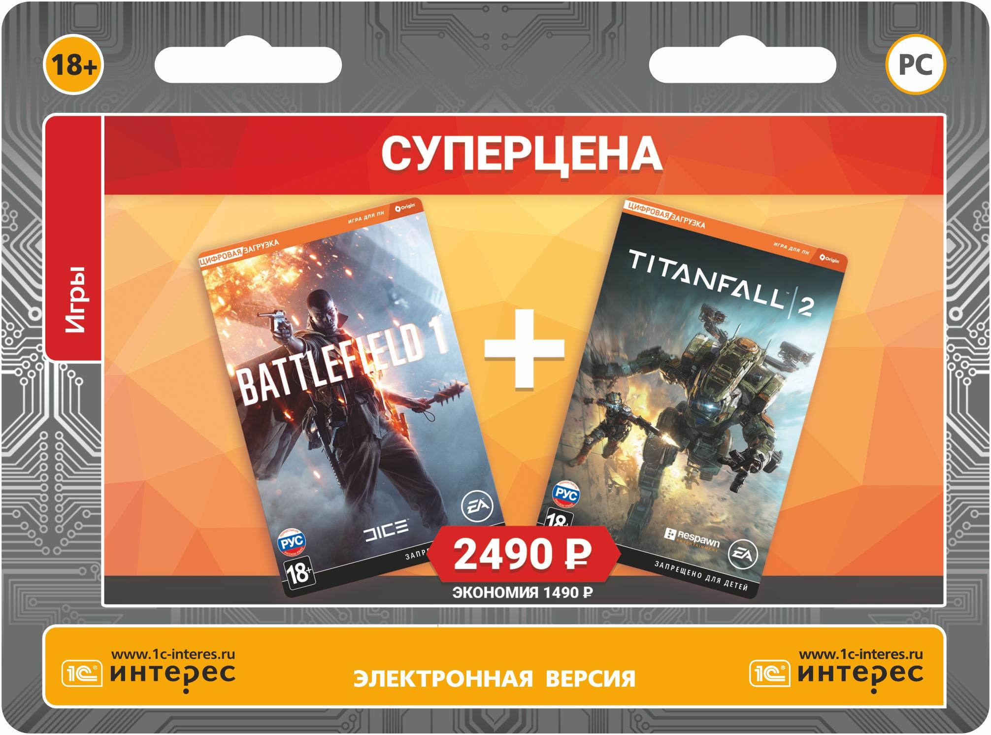 Battlefield 1 + Titanfall 2  (Цифровая версия)Battlefield 1 + Titanfall 2 &amp;ndash; cборник, включающий продолжения легендарной серии Battlefield и научно-фантастического шутера Titanfall.<br>