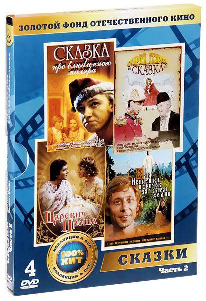 Золотой фонд отечественного кино: Сказки. Часть 2 (4 DVD) золотой фонд отечественного кино приключения часть 4 4dvd