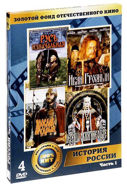 Золотой фонд отечественного кино. История России. Часть1 (4 DVD)