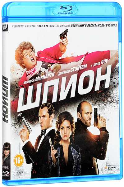 Шпион (Blu-ray) Spy