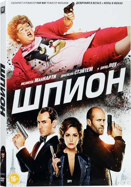 Шпион (DVD) SpyГероиня фильма Шпион Сьюзан Купер всю свою жизнь мечтала стать секретным агентом и даже устроилась работать в ЦРУ. Однако, дальше сотрудника самой низкой ступени ей так и не удалось продвинуться.<br>