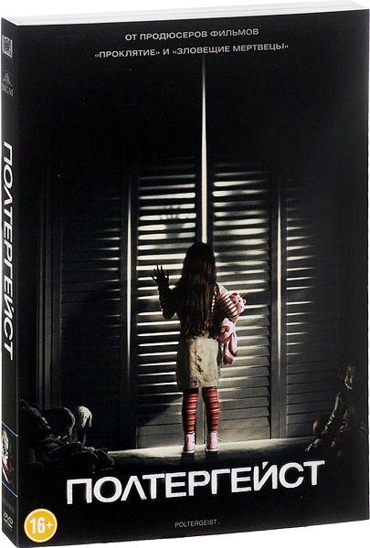 Полтергейст PoltergeistКогда страшные призраки забирают младшую дочь, героям фильма Полтергейст приходится объединиться, чтобы спасти ее…<br>