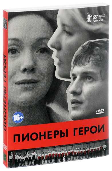 Пионеры-героиГерои фильма Пионеры-герои Ольга, Катя и Андрей давно приехали в Москву, они дружат со школы. Они вполне успешны. Ольга – актриса, Катя – работает в крупном PR-агентстве, Андрей политический аналитик. Они покупают машины, берут ипотеки, строят дачи. Живут как все. Но это не приносит им ни счастья, ни удовлетворения.<br>