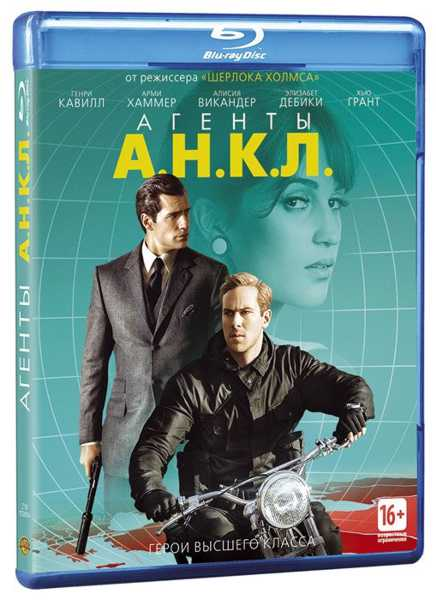Агенты А.Н.К.Л. (Blu-ray) The Man from U.N.C.L.E.Герой фильма Агенты А.Н.К.Л. Наполеон Соло – агент ЦРУ, на счету которого огромное количество успешно проведенных операций. Он считается одним из лучших секретных агентов во всем мире, и с ним может сравниться только один человек – самый молодой и перспективный агент КГБ, Илья Курякин.<br>