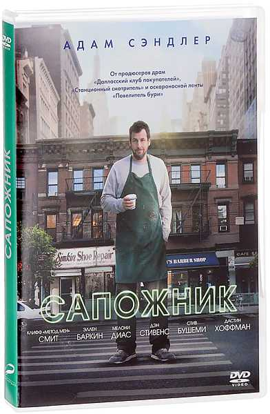 Сапожник (DVD) The Cobbler