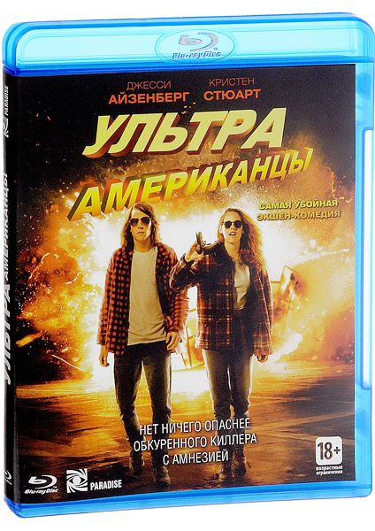 Ультраамериканцы (Blu-ray) American Ultra