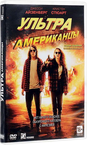 Ультраамериканцы (DVD) American Ultra