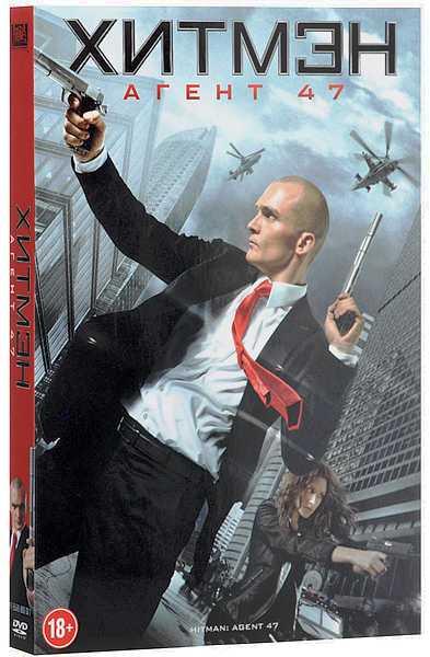 Хитмэн: Агент 47 Hitman: Agent 47