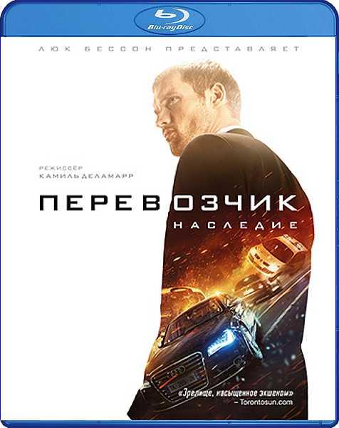 Перевозчик: Наследие (Blu-ray) The Transporter Refueled
